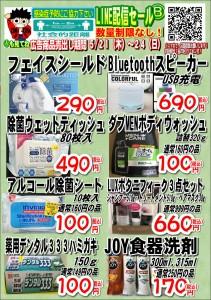 LINE配信セール20.05.21B