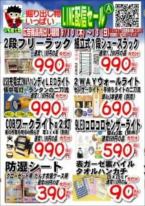 LINE配信セール20.09.10A
