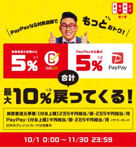 PayPay更に5%還元