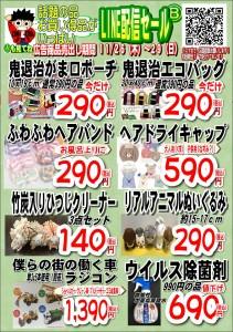 LINE配信セール20.11.26B