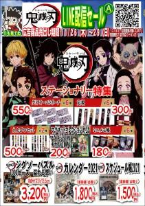 LINE配信セール20.11.26A