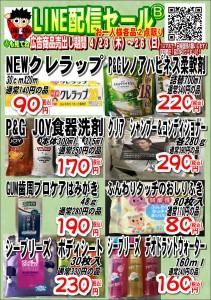 LINE配信セール20.04.23B