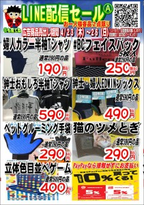LINE配信セール20.04.23A