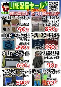 LINE配信セール20.05.07A