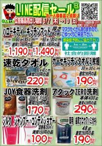 LINE配信セール20.05.07B