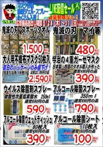 LINE配信セール20.05.28A