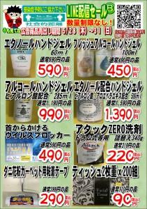 LINE配信セール20.05.28B