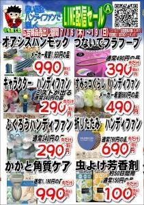 LINE配信セール20.07.16A