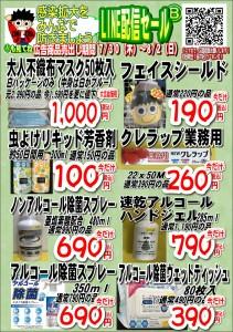 LINE配信セール20.07.30B