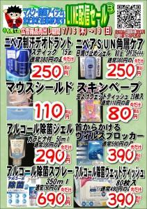 LINE配信セール20.07.16B