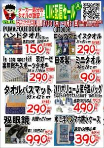 LINE配信セール20.07.30A