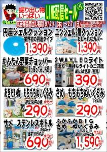 LINE配信セール20.09.24A