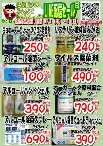 LINE配信セール20.09.03B