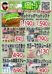 LINE配信セール20.09.24B
