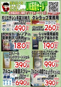 LINE配信セール20.09.10B