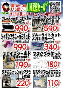 LINE配信セール20.09.03A