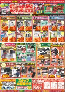 自売20.11.29表