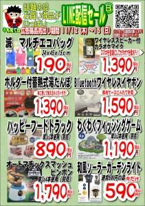 LINE配信セール20.11.12B