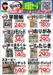 LINE配信セール20.11.12A