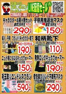 LINE配信セール21.01.14A