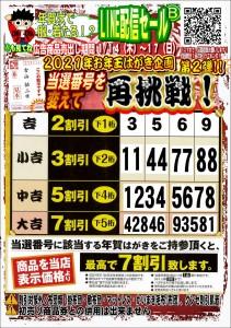 LINE配信セール21.01.14B