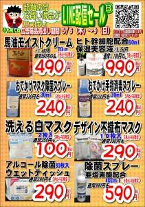 LINE配信セール21.05.06B