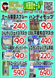 LINE配信セール21.05.27B