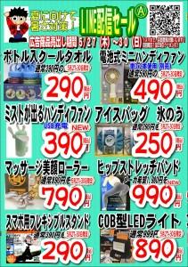 LINE配信セール21.05.27A