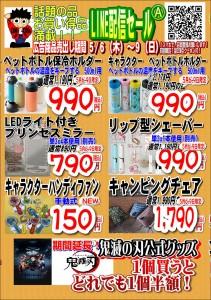 LINE配信セール21.05.06A