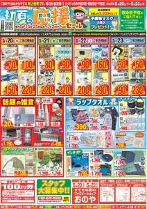 自売21.05.20表