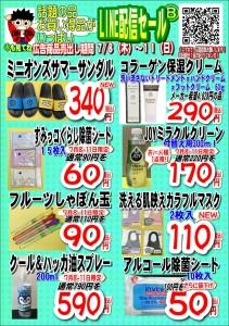 LINE配信セール21.07.08B