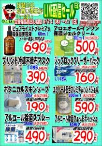 LINE配信セール21.06.24B