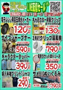 LINE配信セール21.06.24A
