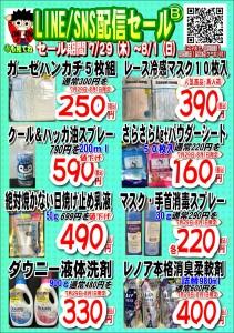 LINE配信セール21.07.29B