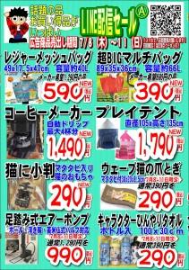 LINE配信セール21.07.08A