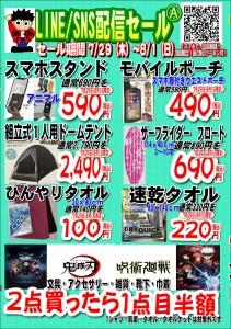 LINE配信セール21.07.29A