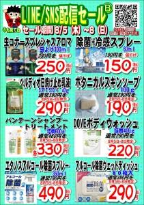 LINE配信セール21.08.05B