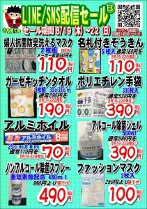 LINE配信セール21.08.19B