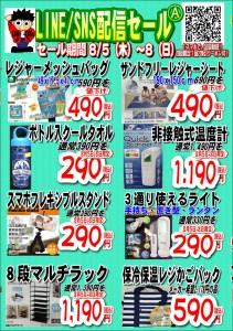 LINE配信セール21.08.05A