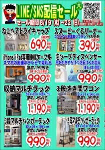 LINE配信セール21.08.19A