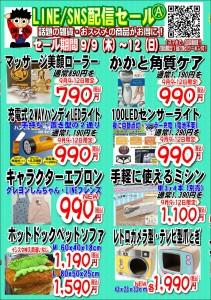 LINE配信セール21.09.09A