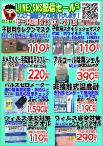 LINE配信セール21.09.23B