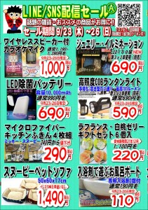 LINE配信セール21.09.23A