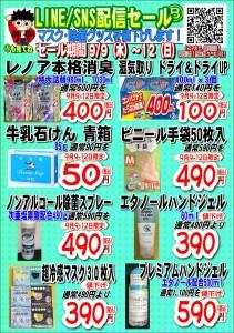 LINE配信セール21.09.09B