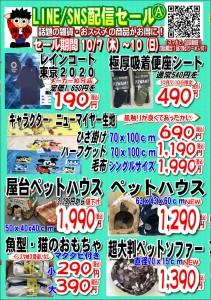 LINE配信セール21.10.07A