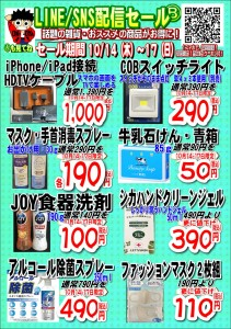 LINE配信セール21.10.14B