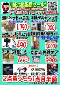 LINE配信セール21.10.14A