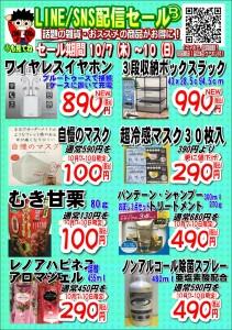 LINE配信セール21.10.07B